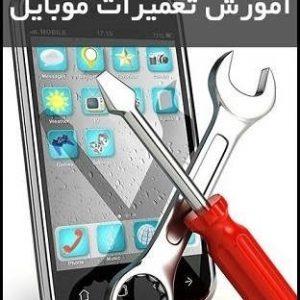 پکیج آموزش تضمینی ۰ تا ۱۰۰ تعمیرات موبایل-۳کتاب یکجا