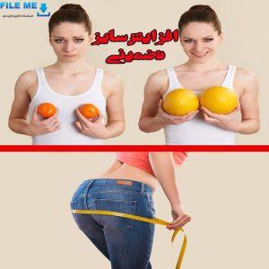 آموزش حرفه ای افزایش سایز سینه و باسن