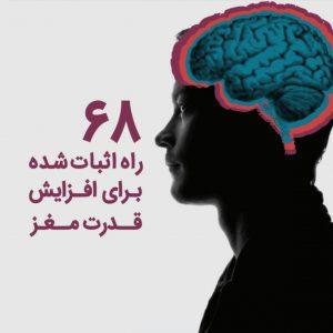 دانلود کتاب ۶۸ راه اثبات شده برای افزایش قدرت ذهن(کمک به کسب درآمد)