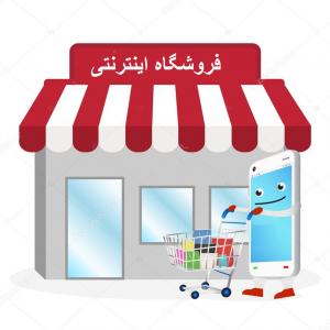 آموزش ساخت سایت فروشگاهی در خانه بدون نیاز به سرمایه گذاری!
